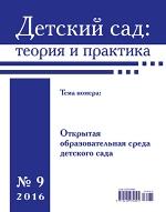 Детский сад теория и практика № 9/2016. Открытая образовательная среда детского сада
