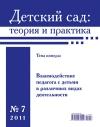Детский сад теория и практика № 7/2011. Взаимодействие педагога с детьми в различных видах деятельности