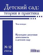 Детский сад теория и практика № 12/2016. Культурно-досуговая деятельность в детском саду