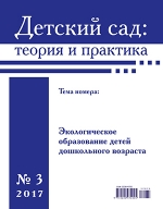 Детский сад теория и практика № 3/2017. Экологическое образование детей дошкольного возраста