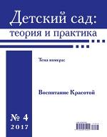 Детский сад теория и практика № 4/2017. Воспитание Красотой