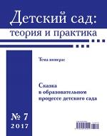 Детский сад теория и практика № 7/2017. Сказка в образовательном процессе детского сада