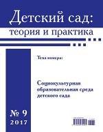Детский сад теория и практика № 9/2017. Социокультурная образовательная среда детского сада