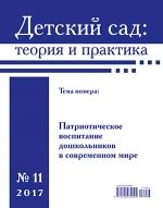 Детский сад теория и практика № 11/2017. Патриотическое воспитание дошкольников в современном мире