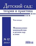 Детский сад теория и практика № 12/2017. Межпоколенное взаимодействие в детском саду и семье