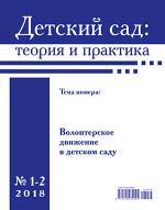 Детский сад теория и практика № 1-2/2018. Волонтерское движение в детском саду