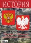 История в подробностях № 4(10) 2011. Россия — Польша: многовековое соседство