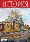 История в подробностях № 9(15) 2011. Величие малых городов России