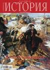 История в подробностях № 10(16) 2011. Коллективизация