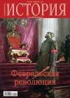 История в подробностях № 2(20) 2012. Февральская революция