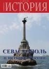 История в подробностях № 2 2010. Севастополь в истории России