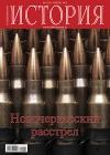История в подробностях № 4(22) 2012. Новочеркасский расстрел