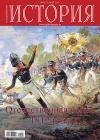 История в подробностях № 5(23) 2012. Отечественная война 1812 года