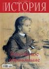 История в подробностях № 9(27) 2012. Российское образование
