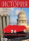 История в подробностях № 10(28) 2012. Карибский кризис