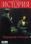История в подробностях № 12(30) 2012. Терроризм в России