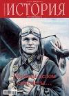 История в подробностях № 1(31) 2013. Первым делом самолеты…