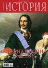 История в подробностях № 3 2010. Северная война (1700–1721)