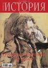 История в подробностях № 2(32) 2013. Русская интеллигенция: Что делать?