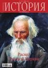 История в подробностях № 7(37) 2013. Раскол Русской Церкви