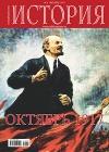 История в подробностях № 4 2010. Октябрь 1917