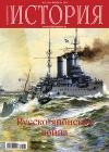 История в подробностях № 2(44) 2014. Русско-японская война