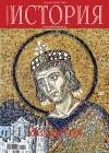 История в подробностях № 3(45) 2014. Византия