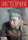 История в подробностях № 6(48) 2014. Великая война