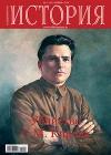 История в подробностях № 11(53) 2014. Убийство С.М. Кирова