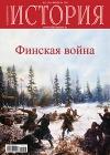 История в подробностях № 2(56) 2015. Финская война