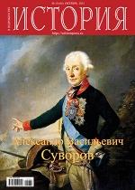 История в подробностях № 10(64) 2015. Александр Васильевич Суворов