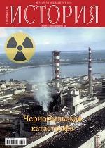 История в подробностях № 7-8(73-74) 2016. Чернобыльская катастрофа
