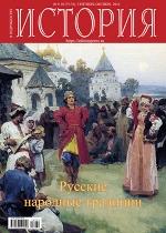 История в подробностях № 9-10(75-76) 2016. Русские народные традиции