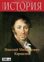 История в подробностях № 11-12(77-78) 2016. Николай Михайлович Карамзин