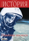 История в подробностях № 3(9) 2011. Освоение космоса